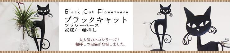 ネコ,花瓶,フラワーベース