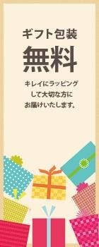 ギフト包装無料 キレイにラッピングして大切な方にお届けいたします。