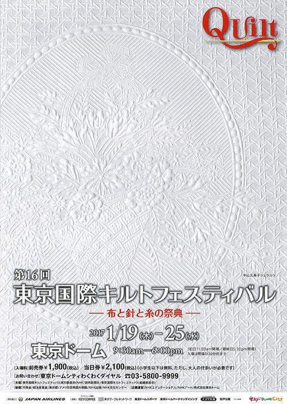 第16回東京国際キルトフェスティバル