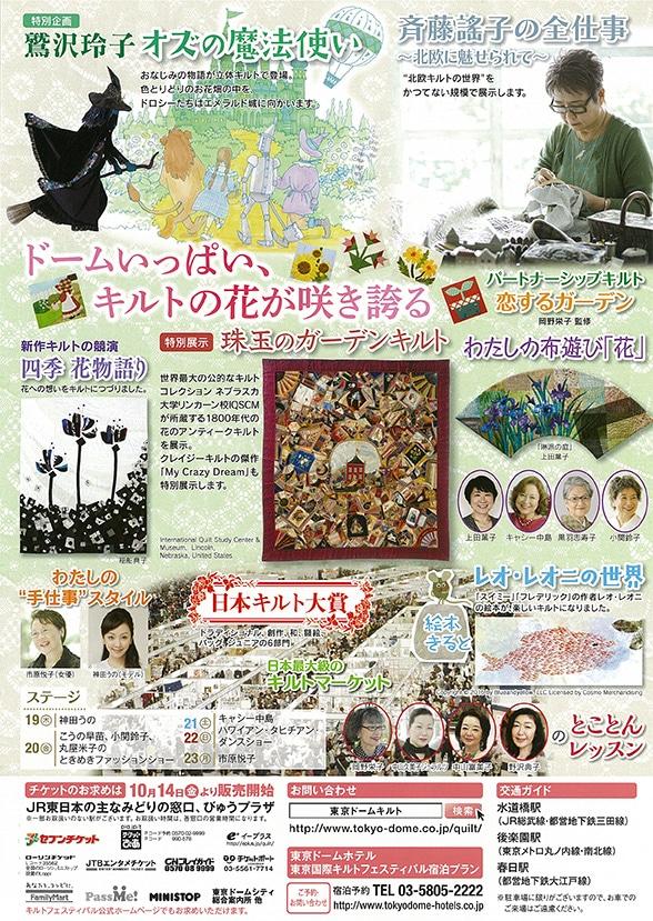 第16回東京国際キルトフェスティバル特別企画案内