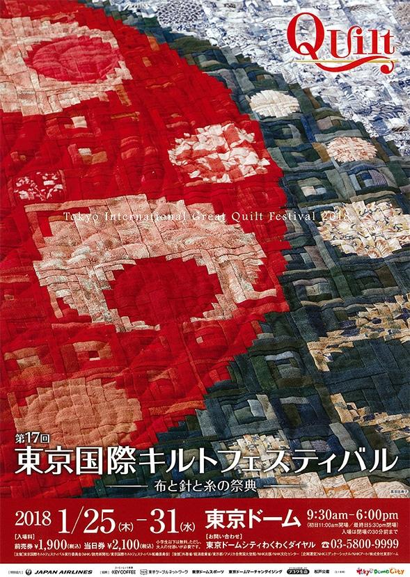 第17回東京国際キルトフェスティバル