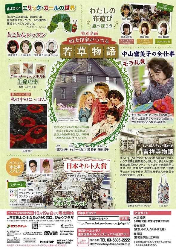 第17回東京国際キルトフェスティバル特別企画案内