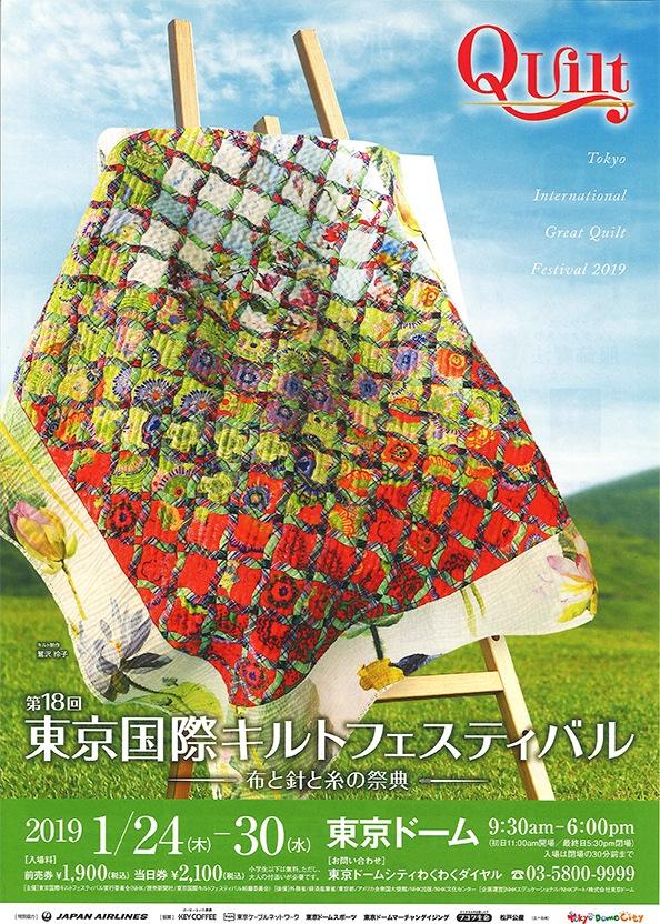 第18回東京国際キルトフェスティバル