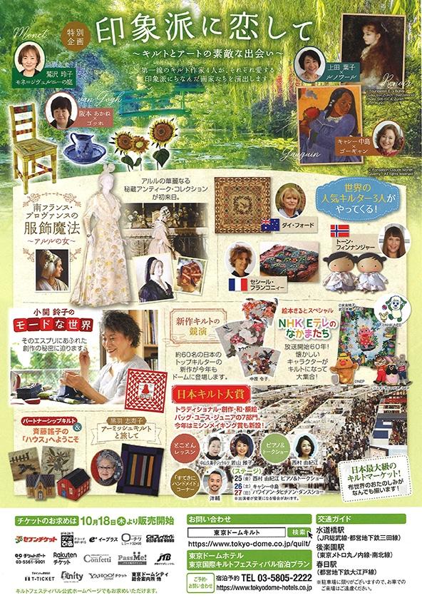 第17回javascript:save()東京国際キルトフェスティバル特別企画案内