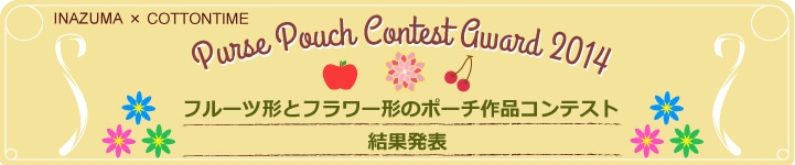 Pouch Contest Award 2014