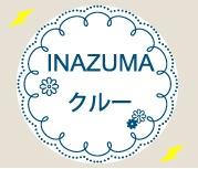 INAZUMAクルー