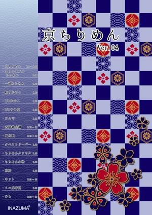 INAZUMA 京ちりめんカタログ Ver.04 表紙