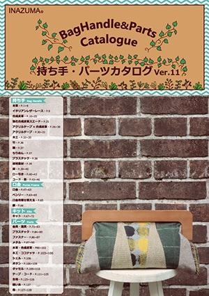 INAZUMA 持ち手&パーツカタログ Ver.11 表紙