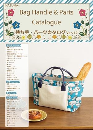 INAZUMA 持ち手&パーツカタログ Ver.12 表紙