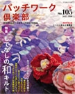 �ѥå��������� No.105 2015.1���