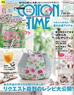 COTTON TIME 7月号 2016年