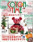 COTTON TIME 11月号 2016年