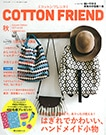 COTTON FRIEND 秋号 vol.64