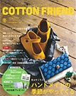 COTTON FRIEND 冬号 vol.65
