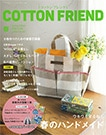 COTTON FRIEND 春号 vol.66