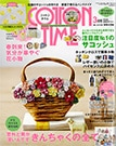 COTTON TIME 3月号 2018