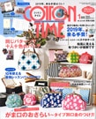 COTTON TIME 1月号
