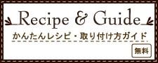 かんたんレシピと取り付け方ガイド