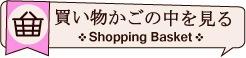 買い物かごの中を見る