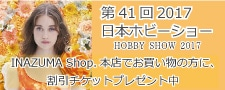 THE41st HOBBY SHOW 2017