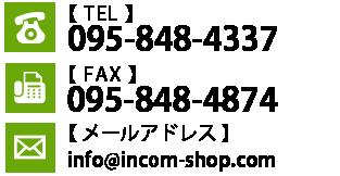 TEL・FAX・メールアドレスでのお問い合わせを受付しております。