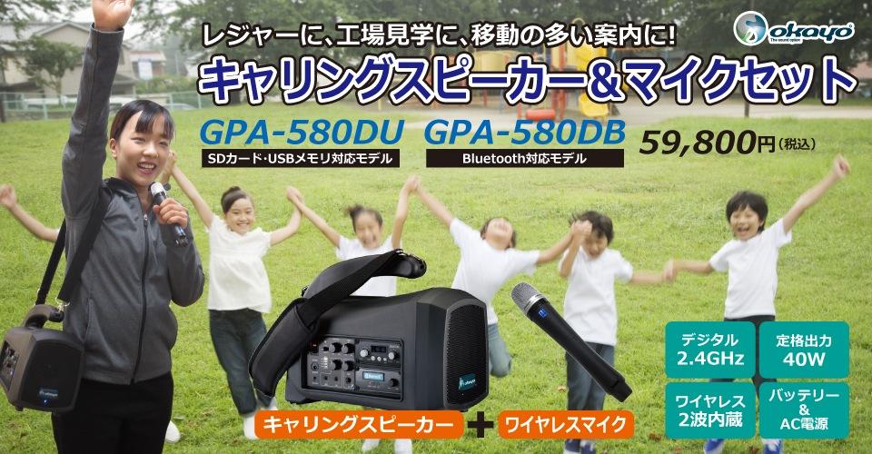キャリングスピーカーセット&マイクセットGPA-580DU、GPA-580DB