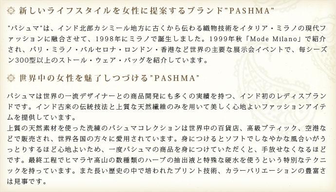 PASHMA【パシュマ】