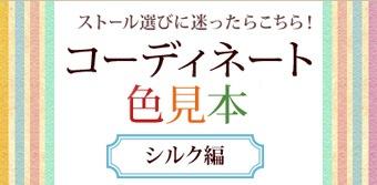 コーディネート色見本帳シルク編