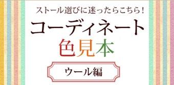 コーディネート色見本帳ウール編