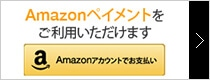 amazonバナー