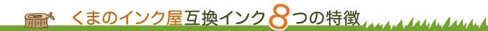 くまのインク屋の互換インク8つの特徴