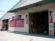 輸入建材の倉庫の外観