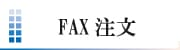 fax��ʸ