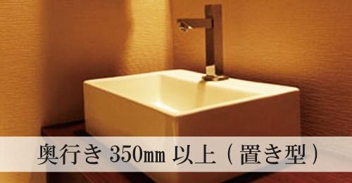 奥行き350mm以上の置き型洗面ボウルのバナー