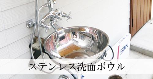 ステンレス洗面ボウルのバナー