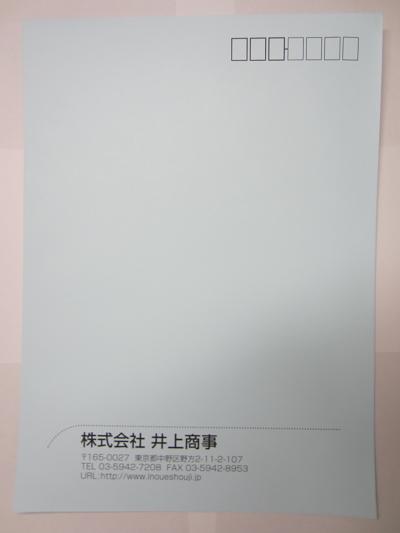 ブルーの封筒