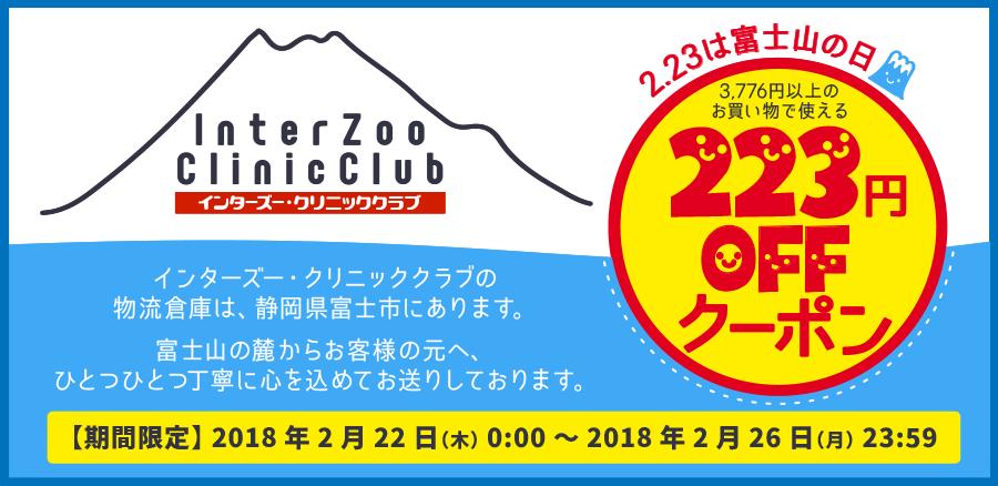 富士山の日クーポンプレゼント!
