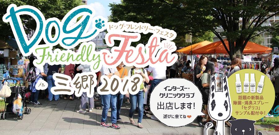 ドッグフレンドリーフェスタ Dog Friendly Festa in 三郷 2018