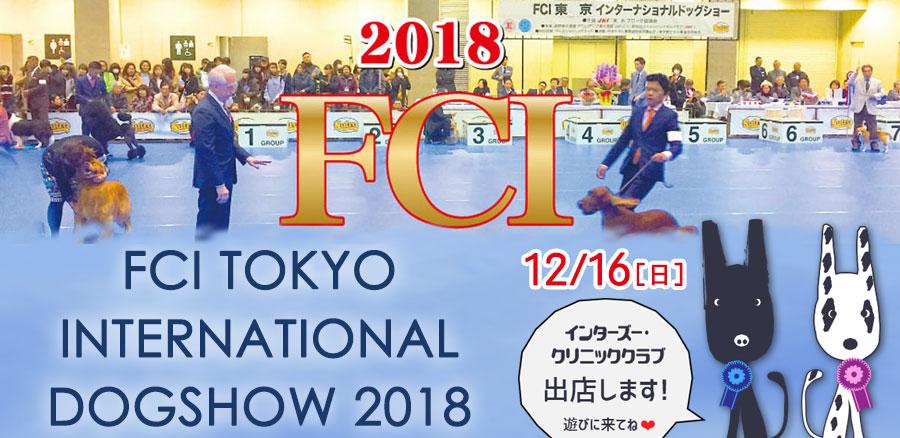 FCI 東京インターナショナルドッグショー2018