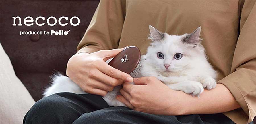 猫専用グルーミンググッズ