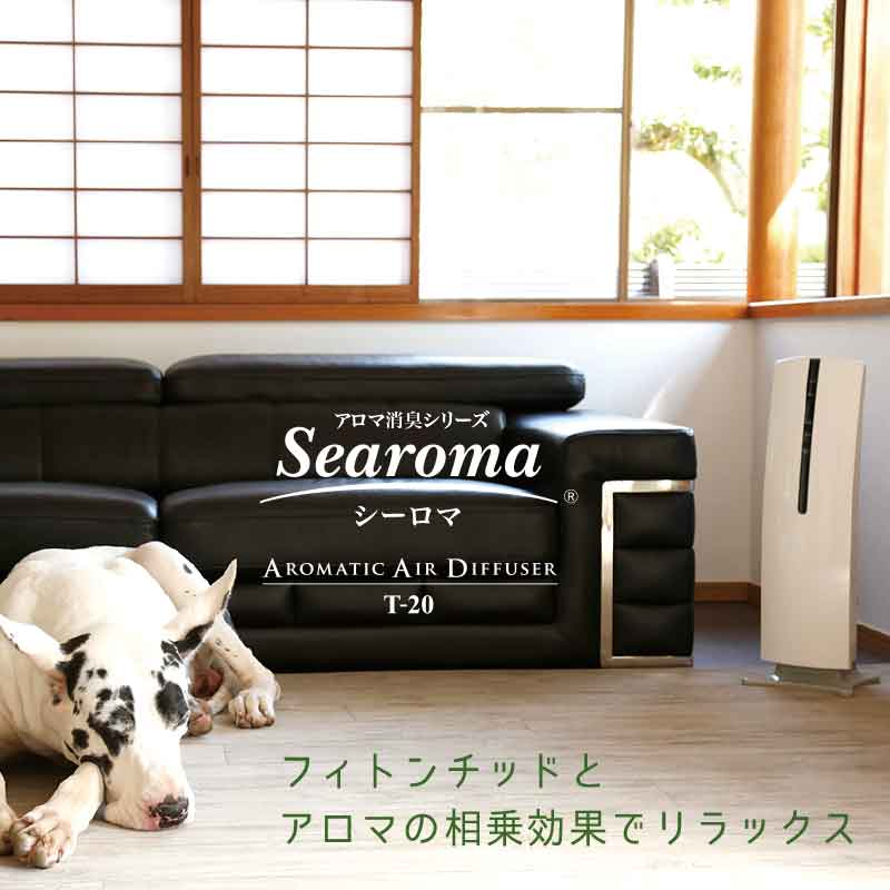 searoma シーロマの使用例 フィトンチッドとアロマの相乗効果でリラックス