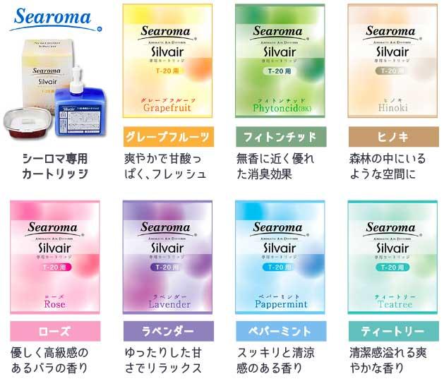 searoma シーロマカートリッジ 7種類の香りが選べます