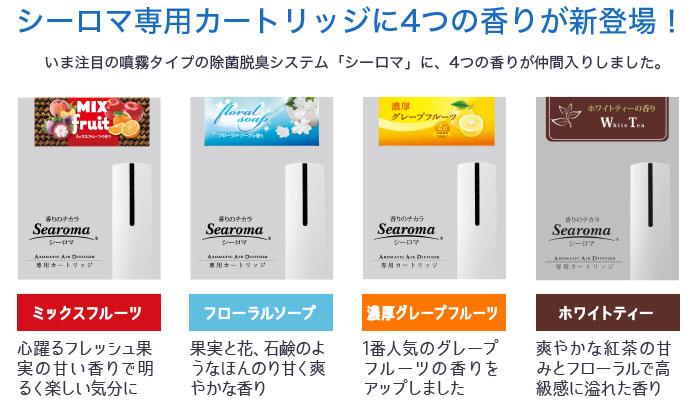 searoma シーロマカートリッジ 新たに4種類の香りが増えました