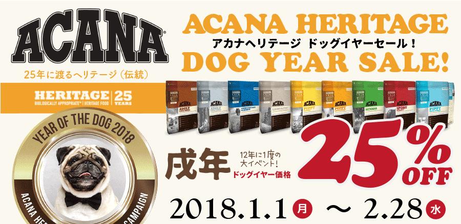ACANA アカナ ヘリテージ ドッグイヤーセール 2018