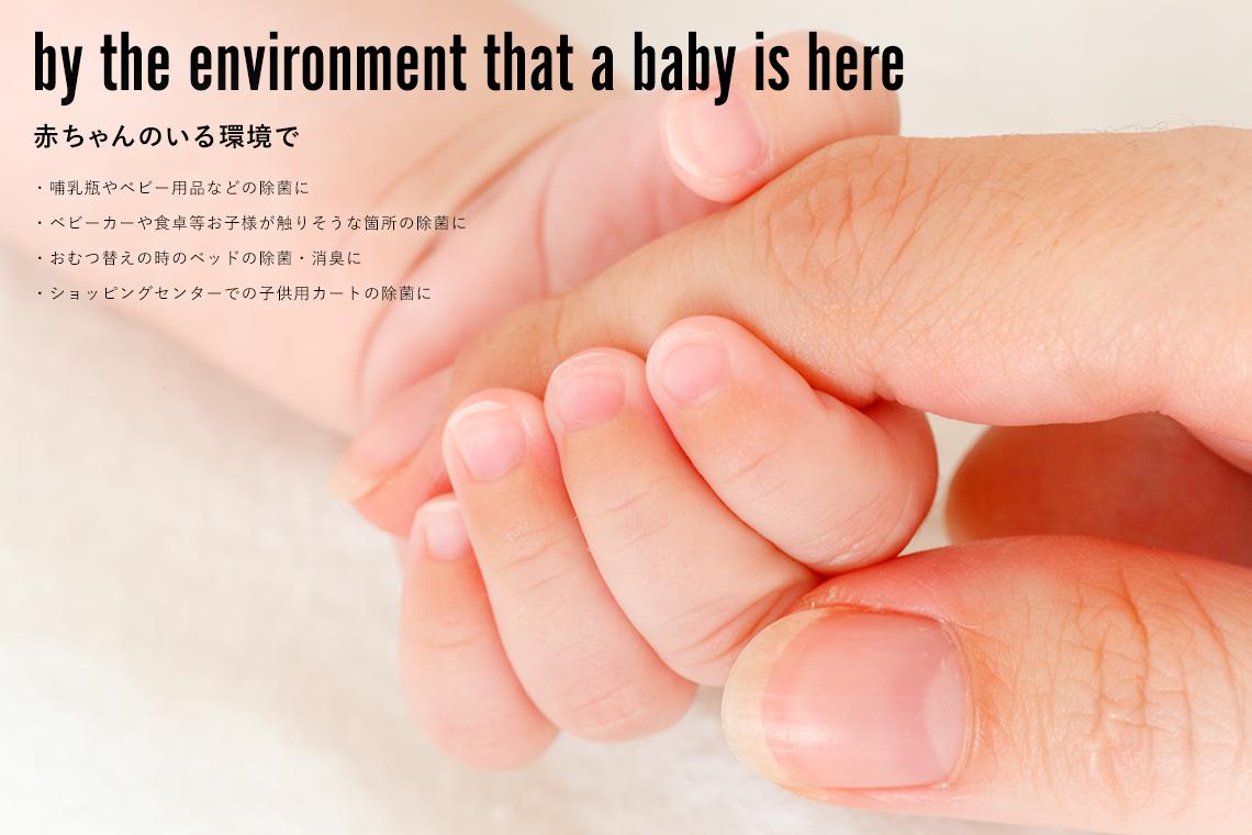 赤ちゃんのいる環境で