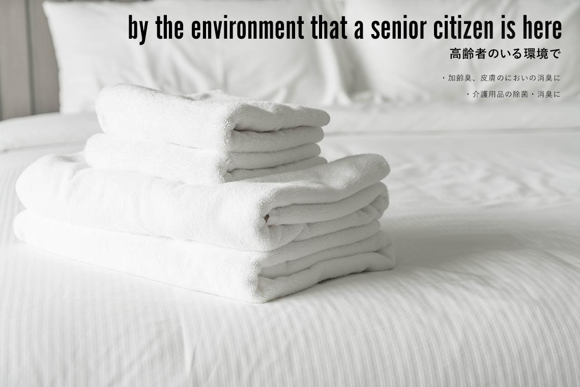 高齢者のいる環境で