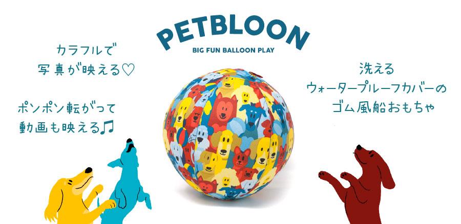 PETBLOON ドッグバルーン
