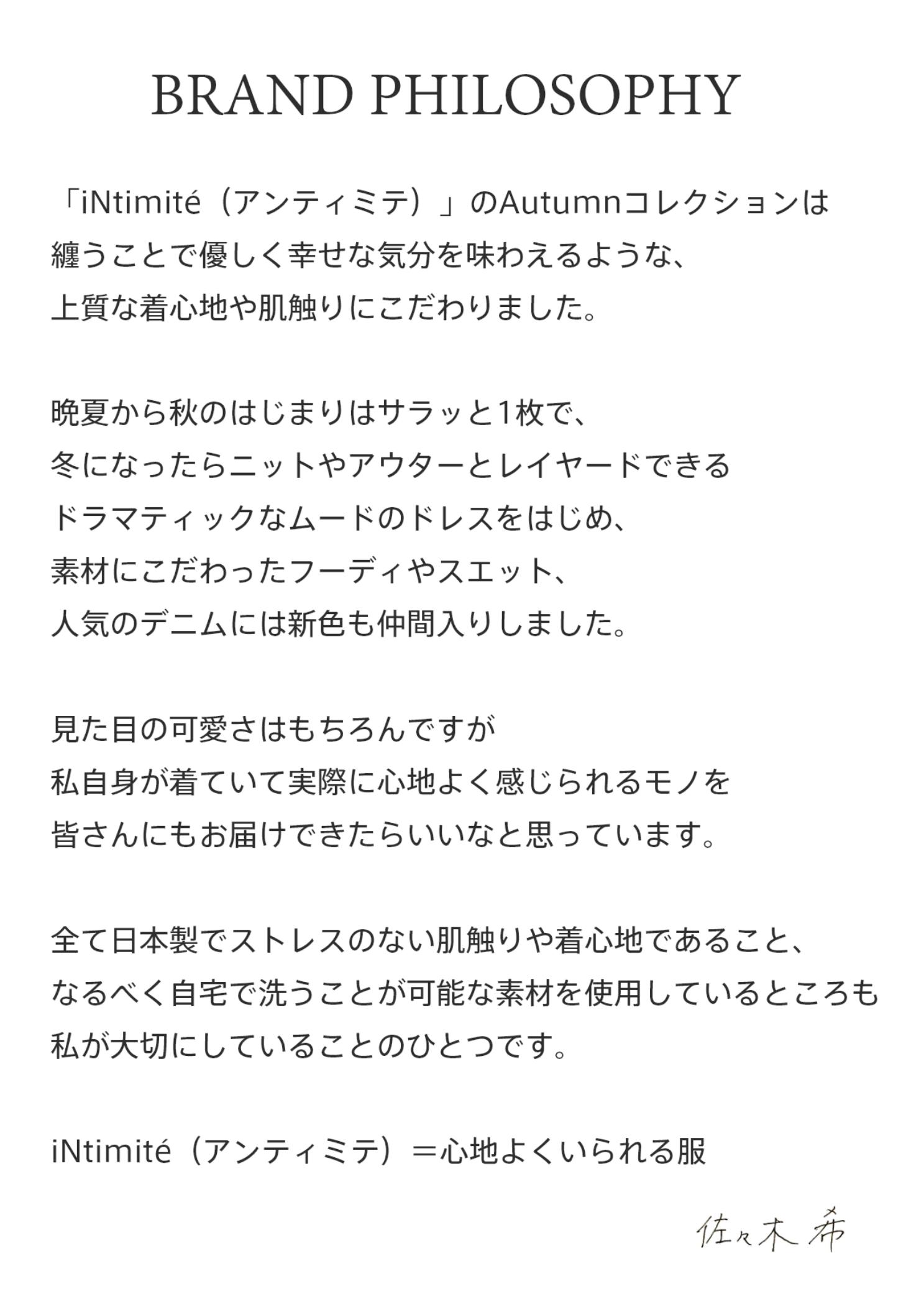 佐々木希の創ったワンマイルウェア intimite 2018 Autumn Collection