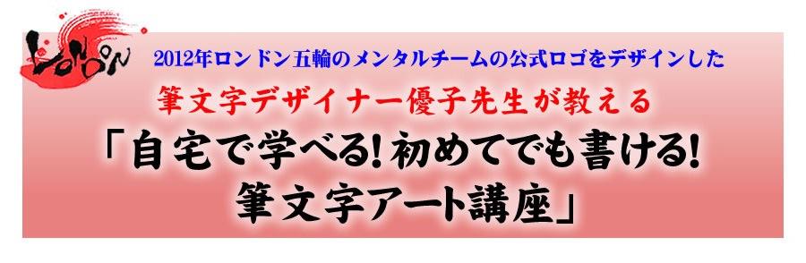 2012年ロンドン五輪のメンタルチームの公式ロゴをデザインした筆文字デザイナーの優子先生が教える「自宅で学べる!初めてでも書ける!筆文字アート講座」