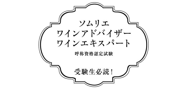 ソムリエ・ワインエキスパート呼称資格認定試験受験生必読!